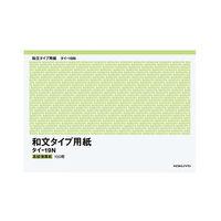 コクヨ(KOKUYO) タイプ用紙(無地) 和紙(改良紙) B4 100枚 タイ-19N 1セット(200枚:100枚入×2冊)(直送品)
