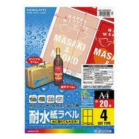 コクヨ(KOKUYO) カラーLBP&コピー用耐水紙ラベル A4 4面カット 20枚入 LBP-WP6904N 1セット(40枚:20枚入×2袋)(直送品)