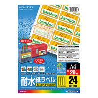 コクヨ(KOKUYO) カラーLBP&コピー用耐水紙ラベル A4 24面カット 20枚入 LBP-WP6924N 1セット(40枚:20枚入×2袋)(直送品)