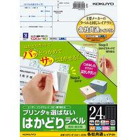 コクヨ(KOKUYO) プリンタを選ばないはかどりラベル A4 24面 22枚入り KPC-E1241-20 1セット(88枚:22枚入×4袋)(直送品)