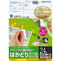 コクヨ(KOKUYO) プリンタを選ばないはかどりラベル A4 24面 22枚入り KPC-E1242-20 1セット(66枚:22枚入×3袋)(直送品)