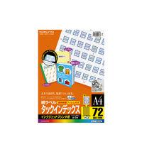 コクヨ(KOKUYO) IJP用タックインデックス A4 72面 小 青 KJ-T693NB1セット(30シート:10シート入×3袋)(直送品)