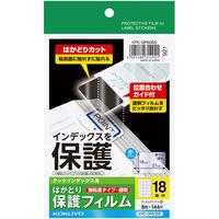 コクヨ(KOKUYO) タックインデックス用保護フィルム はがき小 KPC-GF6065 1セット(40シート:8シート×5袋) (直送品)