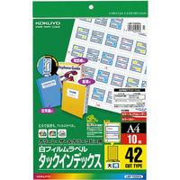 コクヨ カラーLBP&コピー用タックインデックス フィルムラベル A4 42面 大 青枠 LBP-T2591B 1セット(50枚:10枚入×5袋)