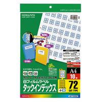 コクヨ カラーLBP&PPC用タックインデックス フィルムラベル A4 72面 10枚 青 LBP-T2593B 1セット(50枚:10枚入×5袋)(直送品)