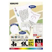 コクヨ カラーレーザー&インクジェット用紙 和紙 薄口片面印刷用 A4 50枚入 KPC-W1110 1セット(100枚:50枚入×2袋)(直送品)
