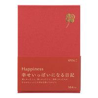日記 ハピネス 赤 12864006 デザインフィル (直送品)