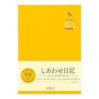 日記 しあわせA 12872006 デザインフィル (直送品)