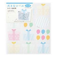 カラー色紙用シール 大きな プレゼント柄 82355006 1セット(5枚) デザインフィル (直送品)