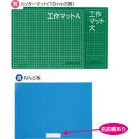 アーテック 工作マットA 緑×青 中芯入り 3007 2枚(直送品)