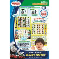 学研ステイフル T/Mおふろでカタカナ(トーマス) 83412 (直送品)