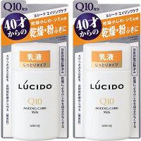 ルシード 薬用フェイスケア乳液×2