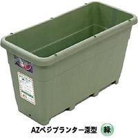 安全興業 AZベジプランター深型 グリーン 7個 4560172726093-7 1箱(7個入)(直送品)