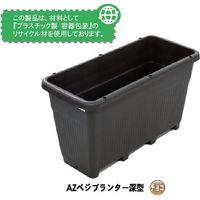 安全興業 AZベジプランター深型 ブラウン 7個 4560172726109-7 1箱(7個入)(直送品)