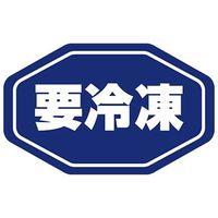 HEIKO タックラベル No.797 要冷凍 紺 18×29 1束 007062294 1束×10束(直送品)