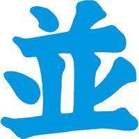 シヤチハタ XTSー3030 等級表示印 特角30 並 1個 007556188 1個×2個(直送品)