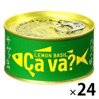岩手缶詰 岩手県産 国産サバのレモンバジル味 Ca va?(サヴァ)缶 24缶 鯖缶