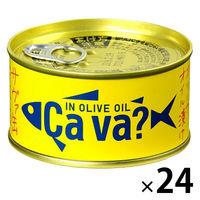 岩手缶詰 岩手県産 国産サバのオリーブオイル漬け Ca va?(サヴァ)缶 24缶 鯖缶