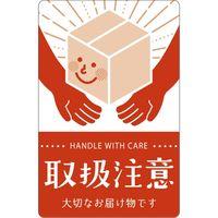 ササガワ 荷札シール 取扱注意 25-310 1冊:200片(4片×50シート)袋入(取寄品)