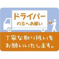 ササガワ 荷札シールミニ ドライバーの方へ 25-308 1セット:480片(8片×12シート×5冊袋入)(取寄品)