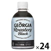 コカ・コーラ ジョージア ロースタリー ブラック 280ml 1箱(24本入)