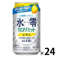 ゼロハイカロリミットレモン350ml