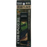 ビッグマン 荷締ベルト1m グリーン迷彩 TD-01CF 028197 1個(直送品)