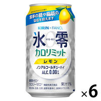ゼロハイカロリミットレモン350ml×6