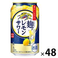 キリン 麹レモンサワー 350ml×48