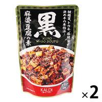 オリジナル黒麻婆豆腐の素100g 2個