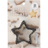 【アウトレット】貝印 Kai House SELECT クッキー抜型3個セット(星) 673091 1セット(3個)