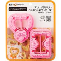 【アウトレット】貝印 アレンジが楽しいシャカシャカクッキー型(砂時計・ミラー)貝印 × COOKPAD 1セット