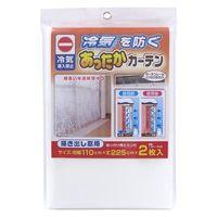 あったかさキープカーテン 掃出し窓用 ワイズ