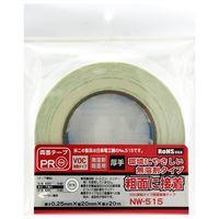 和気産業 VOC抑制タイプ両面接着テープ 厚手タイプ 厚さ0.25mm×幅20mm×長さ20m NW-515 1巻(20m)(直送品)