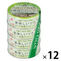 ツナ缶 美味しいツナ油漬けフレーク 1セット(48缶:4缶×12パック) 伊藤食品