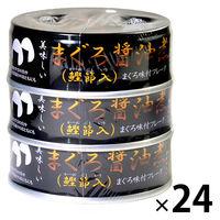 ツナ缶 美味しいまぐろ醤油煮鰹節入 1ケース(72缶:3缶×24パック) 伊藤食品 おつまみ缶詰
