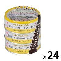 ツナ缶 美味しいガーリック・ツナ 1ケース(72缶:3缶×24パック) 伊藤食品