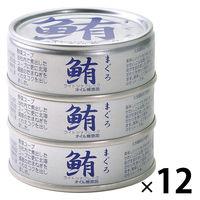 ツナ缶 鮪ライトツナフレークオイル無添加(銀) 1セット(36缶:3缶×12パック) 伊藤食品