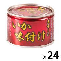 美味しいいか味付け(赤) 135g 24缶 伊藤食品 おつまみ缶詰