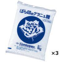 大日本明治製糖 ばら印のグラニュ糖 1セット(3kg:1kg入×3袋)
