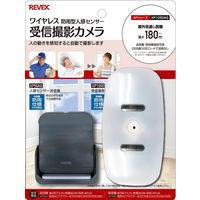 リーベックス 人感センサー受信撮影カメラセット (ワイヤレスカメラ) XP1050AG 1個