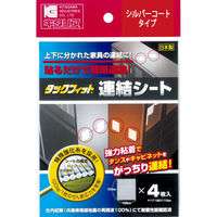 北川工業 タックフィット連結シート TFS-1120H 1セット(4枚入) TFS-1120-H 1袋(4枚入)(直送品)