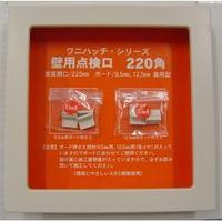 日大工業 壁用点検口 NK220角 000905 1台(直送品)