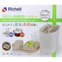 リッチェル ほ乳びん消毒保管ケースセット 1セット入×2セット(直送品)