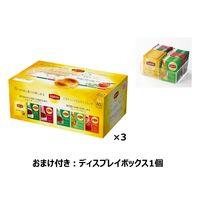 【おまけ】リプトン バラエティパック6種アソート+ディスプレイBOXセット 1セット(180バッグ:60バッグ入×3箱+1個)