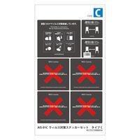 ムサシ・トレイディング・オフィス ウイルス対策ステッカーセット 7点セット タイプC AIS-01C 1シート(7片入)