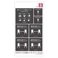 ムサシ・トレイディング・オフィス ウイルス対策ステッカーセット 7点セット タイプB AIS-01B 1シート(7片入)