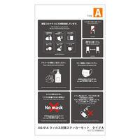 ムサシ・トレイディング・オフィス ウイルス対策ステッカーセット 7点セット タイプA AIS-01A 1シート(7片入)
