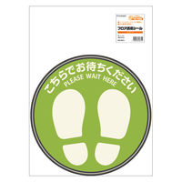 ヒサゴ フロア誘導シール 丸 グリーン 1枚 SR023 1パック(1枚入)