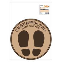 ヒサゴ フロア誘導シール 丸 ブラウン 1枚 SR022 1パック(1枚入)